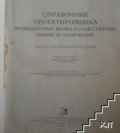 Справочник проектировщика. Промишленных, жилых и общественных зданий и сооружений