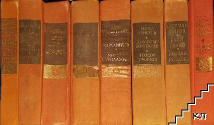 В спомените на съвременниците си. Комплект от 8 книги