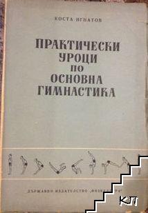 Практически уроци по основна гимнастика