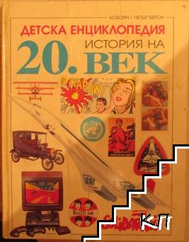Детска енциклопедия: История на 20. век