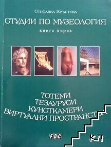 Студии по музеология. Книга 1