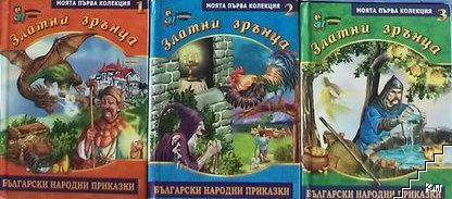 Златни зрънца: Български народни приказки. Книга 1-3