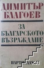 Димитър Благоев за Българското възраждане
