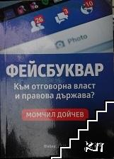 Фейсбуквар