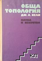 Обща топология
