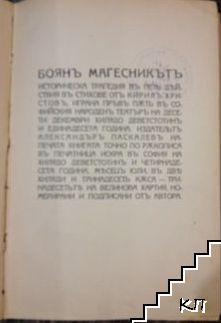 Боянъ Магесникътъ (Допълнителна снимка 1)