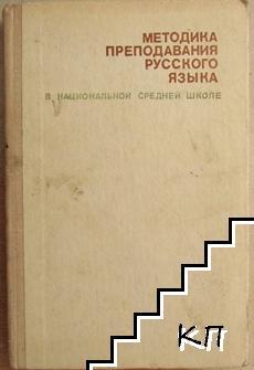 Методика преподавания русского языка в национальной средней школе