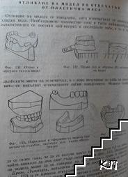 Ръководство за зъботехници