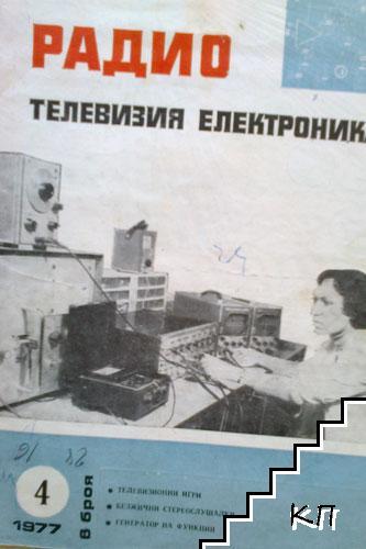 Радио. Телевизия. Електроника. Бр. 4 / 1977