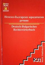 Немско-български юридически речник