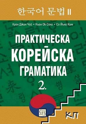 Практическа корейска граматика. Част 2