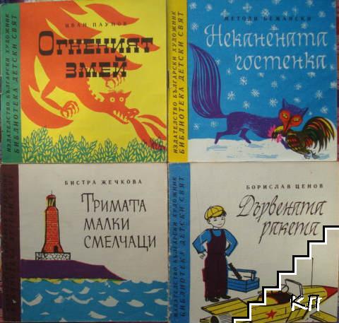 """Библиотека """"Детски свят"""". Комплект от 12 книги"""