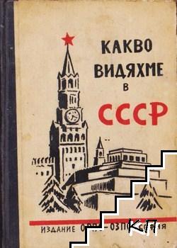 Какво видяхме в СССР