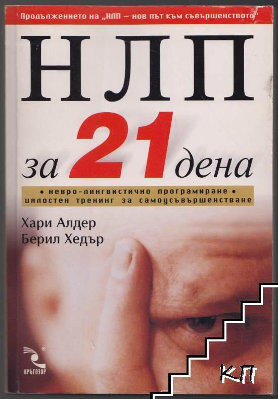 НЛП за 21 дена