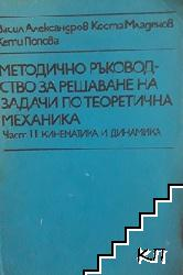 Методично ръководство за решаване на задачи по теоретична механика. Част 2: Кинематика и Динамика