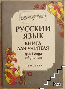 Будем знакомы: Русский язык для первого года обучения