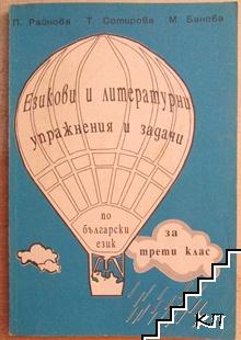 Езикови и литературни упражнения и задачи по български език за 3. клас