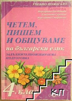 Четем, пишем и общуваме на български език за 4. клас