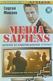 Media Sapiens. Книга 2: Дневник на информационния терорист