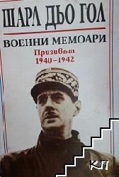 Военни мемоари