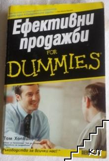 Ефективни продажби for Dummies