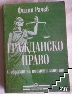 Гражданско право