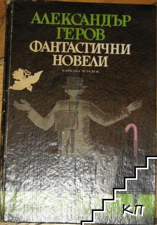 Фантастични новели