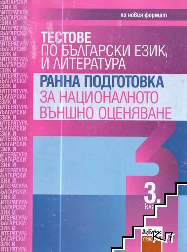 Тестове по български език и литература за 3. клас