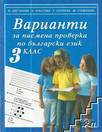 Варианти за писмена проверка по български език за 3. клас