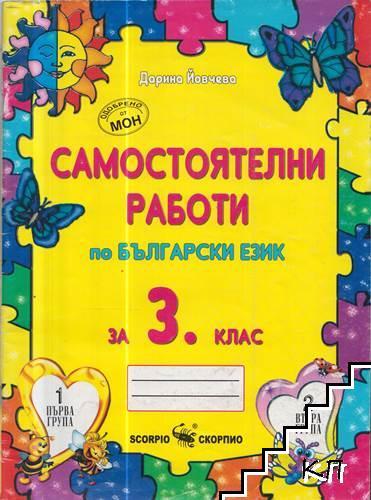 Самостоятелни работи по български език за 3. клас