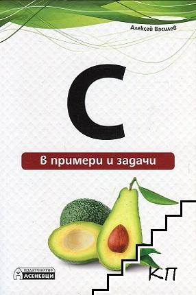 C в примери и задачи