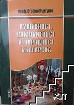 Душевност, самобитност и народност българска