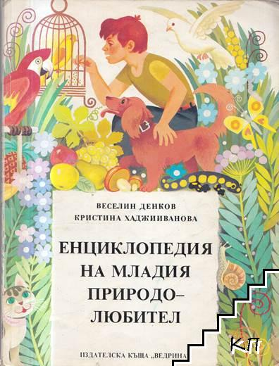 Енциклопедия на младия природолюбител