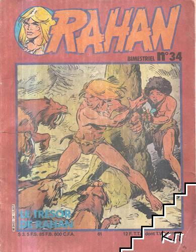 Rahan. Bimestriel. № 34 / 1983