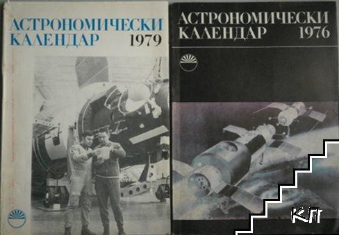 Астрономически календар за 1976, 1979