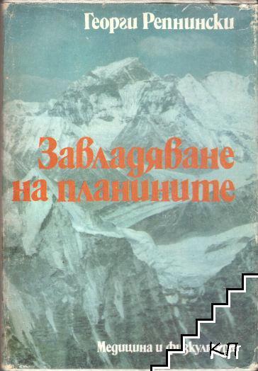 Завладяване на планините