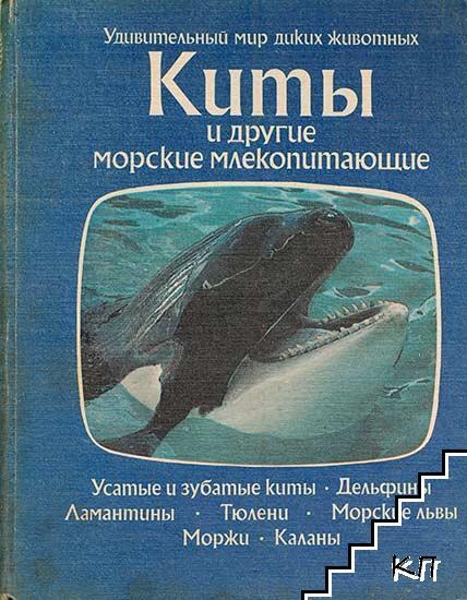 Киты и другие морские млекопитающие
