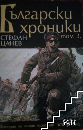 Български хроники. Том 3: История на нашия народ от 1878 до 1943 година