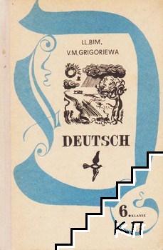 Немецкий язык для 6. класса средней школы