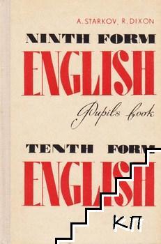 Учебник английского языка для 9.-10. класса