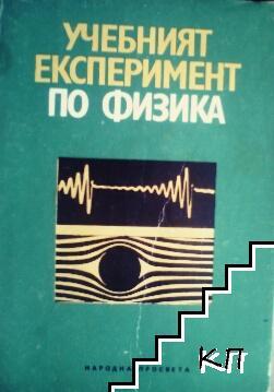 Учебният експеримент по физика. Част 1: Механика, молекулна физика и термодинамика