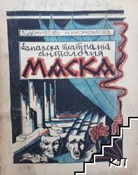 """Българска театрална антология """"Маска"""""""