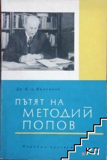 Пътят на Методий Попов