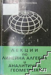 Лекции по линейна алгебра и аналитична геометрия