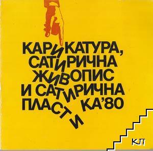 Обща художествена изложба карикатура, сатирична живопис и сатирична пластика '80