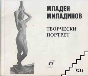 Младен Миладинов: Творчески портрет