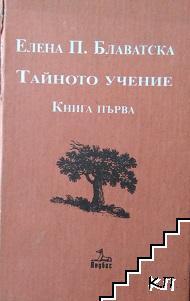Тайното учение. Книга 1: Синтез на религията, философията и науката