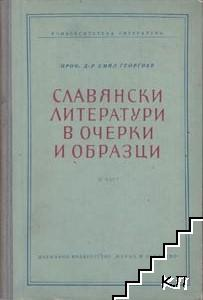 Славянски литератури в очерки и образци. Част 3: Славянските литератури след Великата Октомврийска социалистическа революция