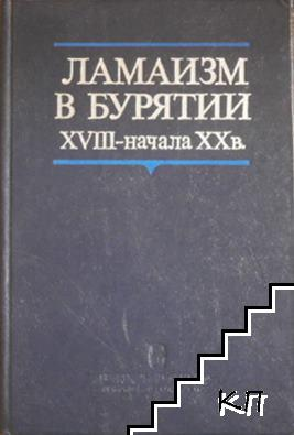 Ламаизм в Бурятии XVIII-начала XX в.