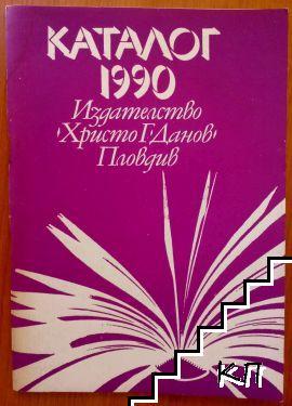 Каталог 1990